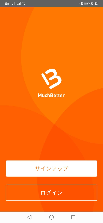 マッチベターアプリのログイン画面
