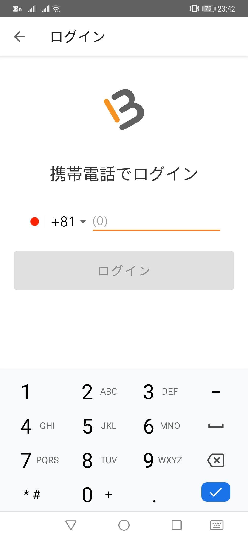 マッチベターアプリのログイン設定