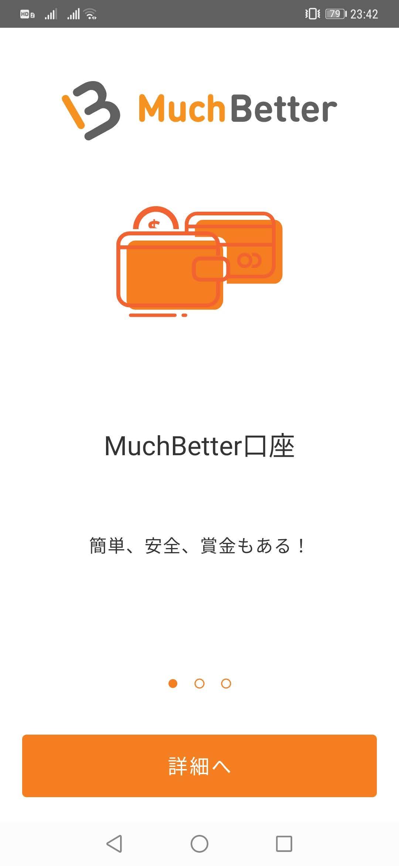マッチベターアプリの特徴