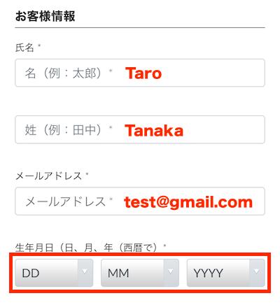マッチベターの登録方法最新1