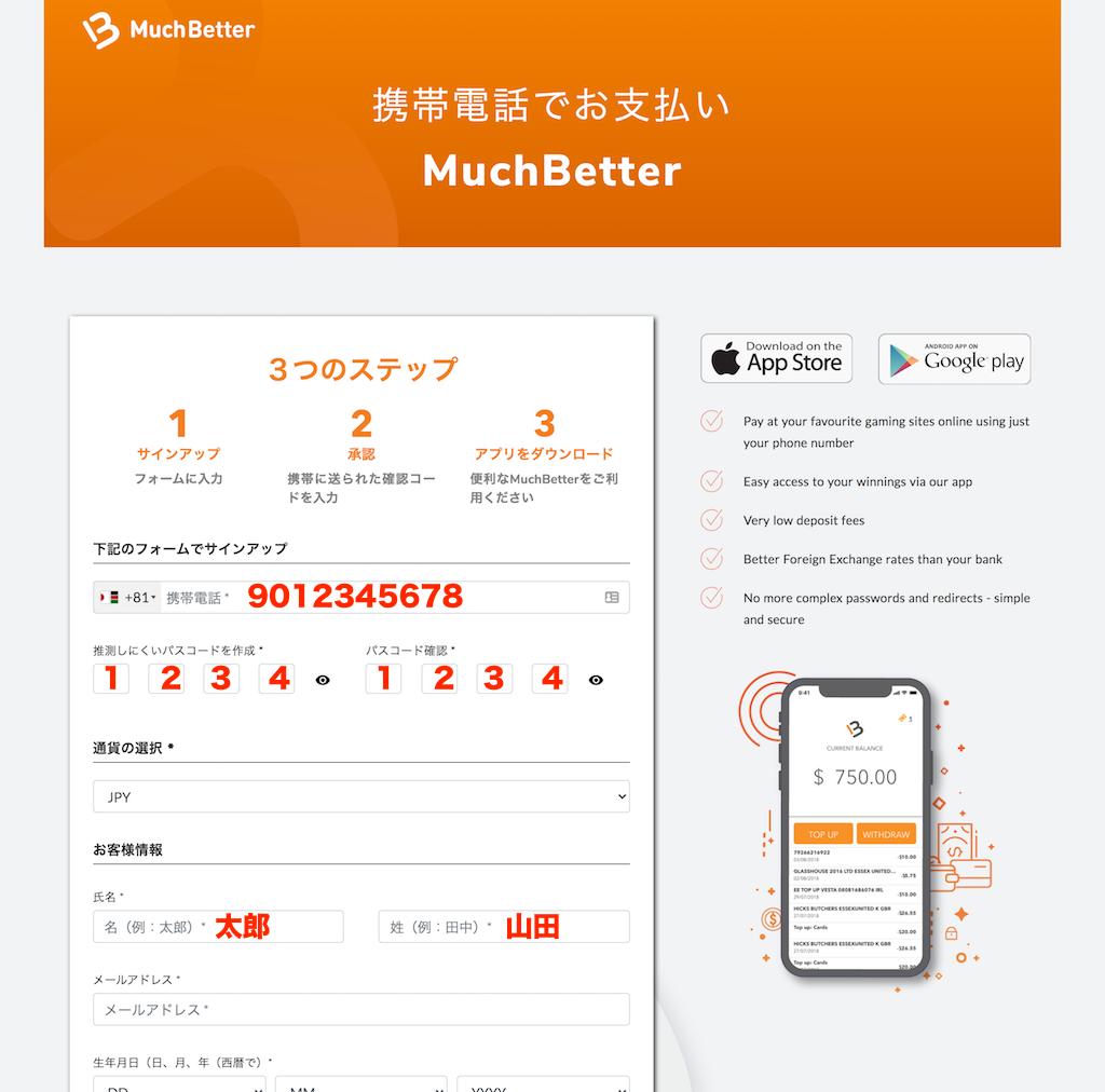 マッチベター登録方法(パソコン)1