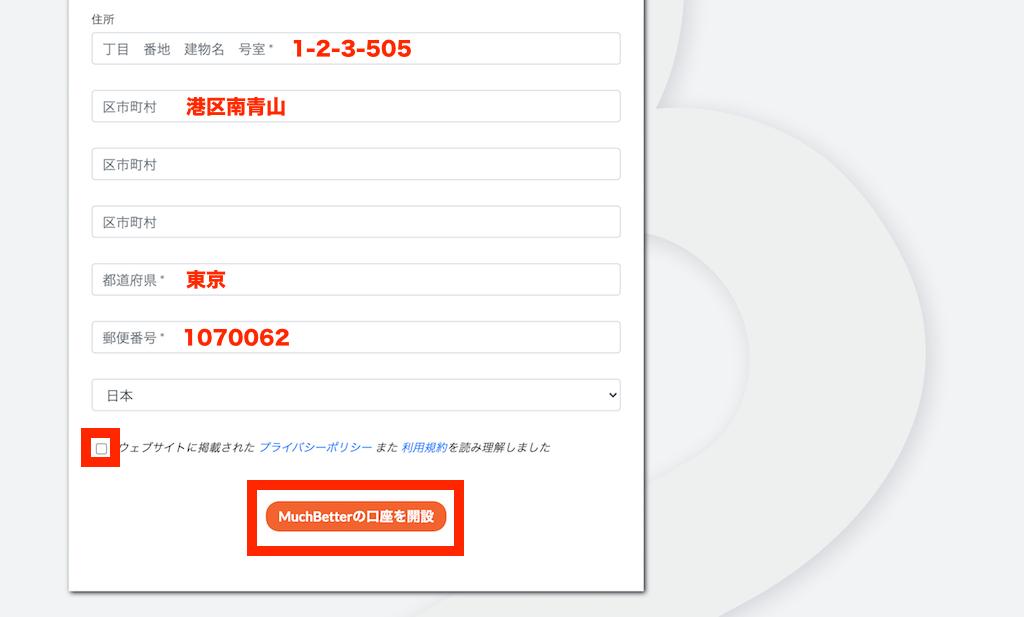 マッチベター登録方法(パソコンから住所入力)