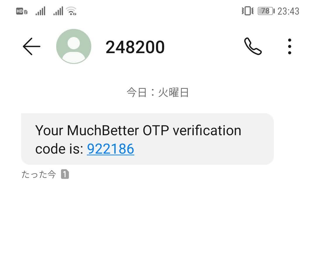 マッチベターログイン時の認証コード