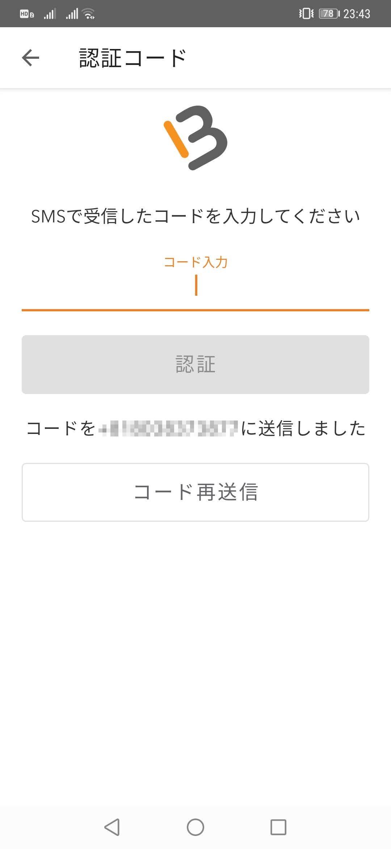 マッチベター初期設定の認証2