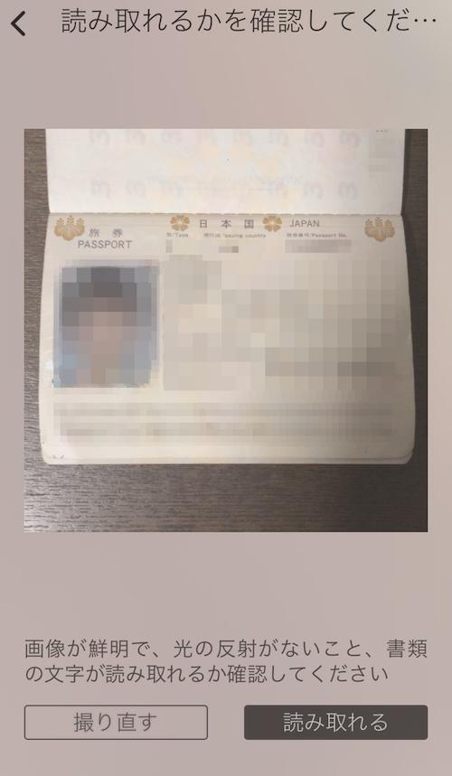 マッチベターの本人確認6(パスポート認証)