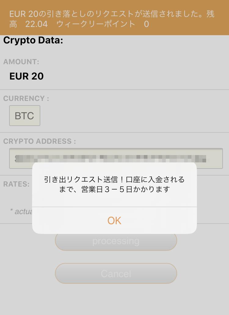 マッチベター出金方法(仮想通貨2)