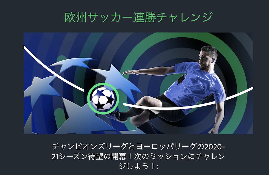 スポーツベットアイオーのCL&EL連勝ボーナス