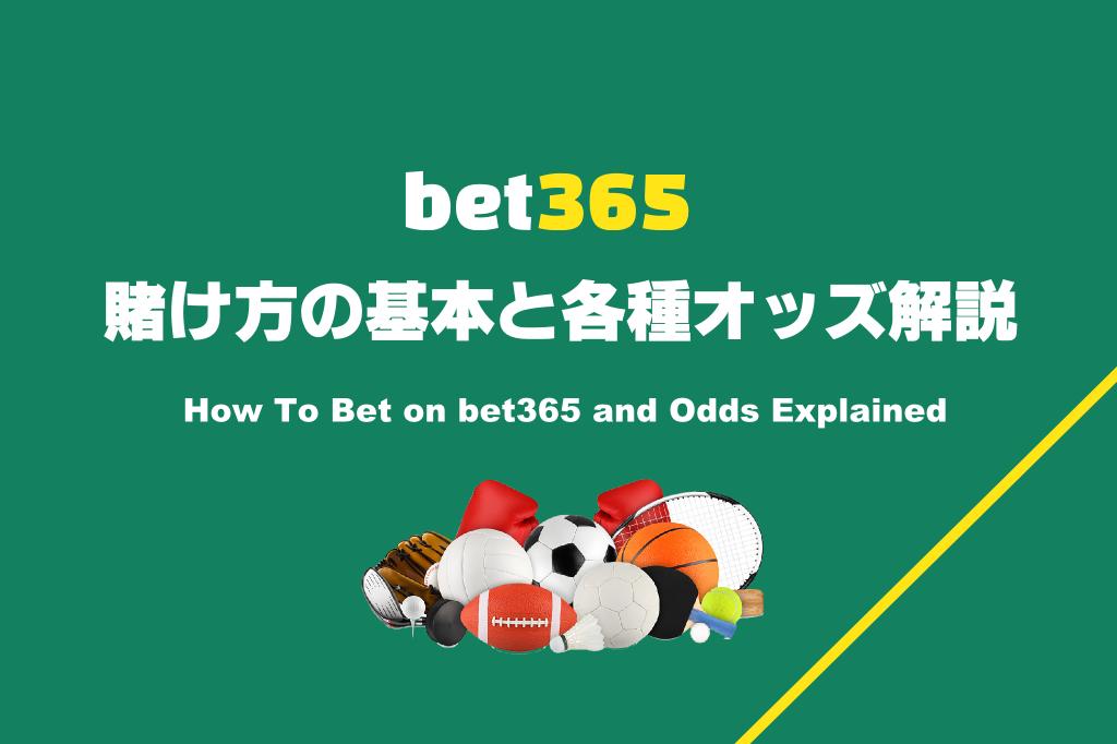 bet365の賭け方とオッズの解説