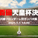 天皇杯2020決勝(川崎フロンターレ対ガンバ大阪)のブックメーカーオッズ
