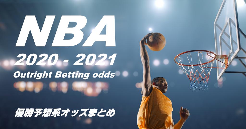 ブックメーカーのNBA2020-2021優勝オッズ特集
