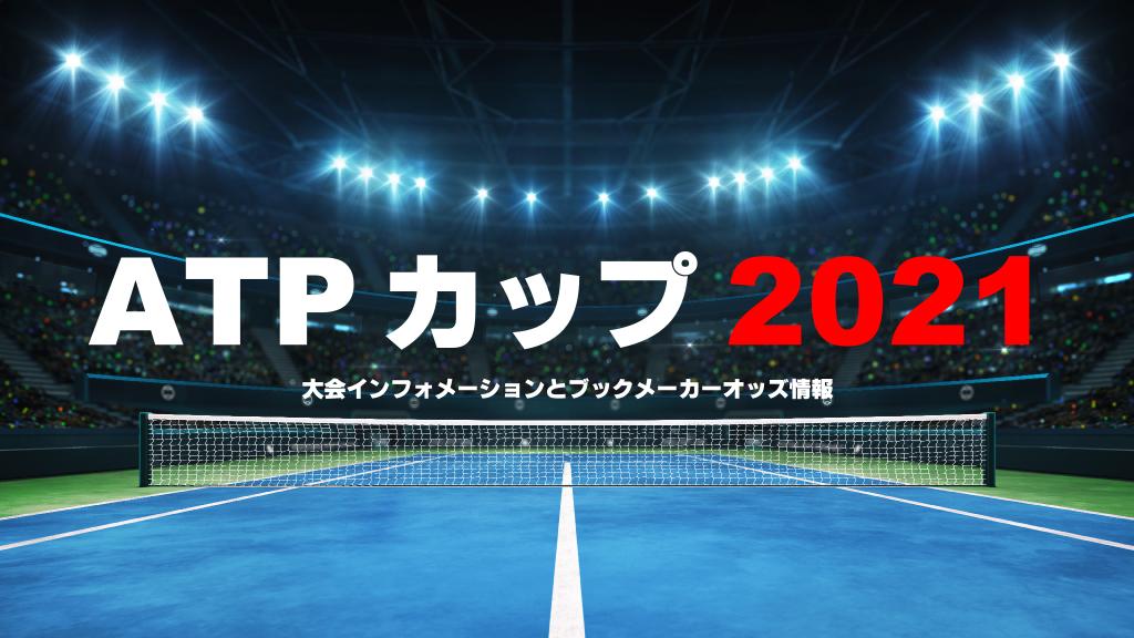 ATPカップ2021の日程とブックメーカー優勝オッズ