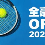 全豪オープン2021ブックメーカー優勝予想オッズ特集