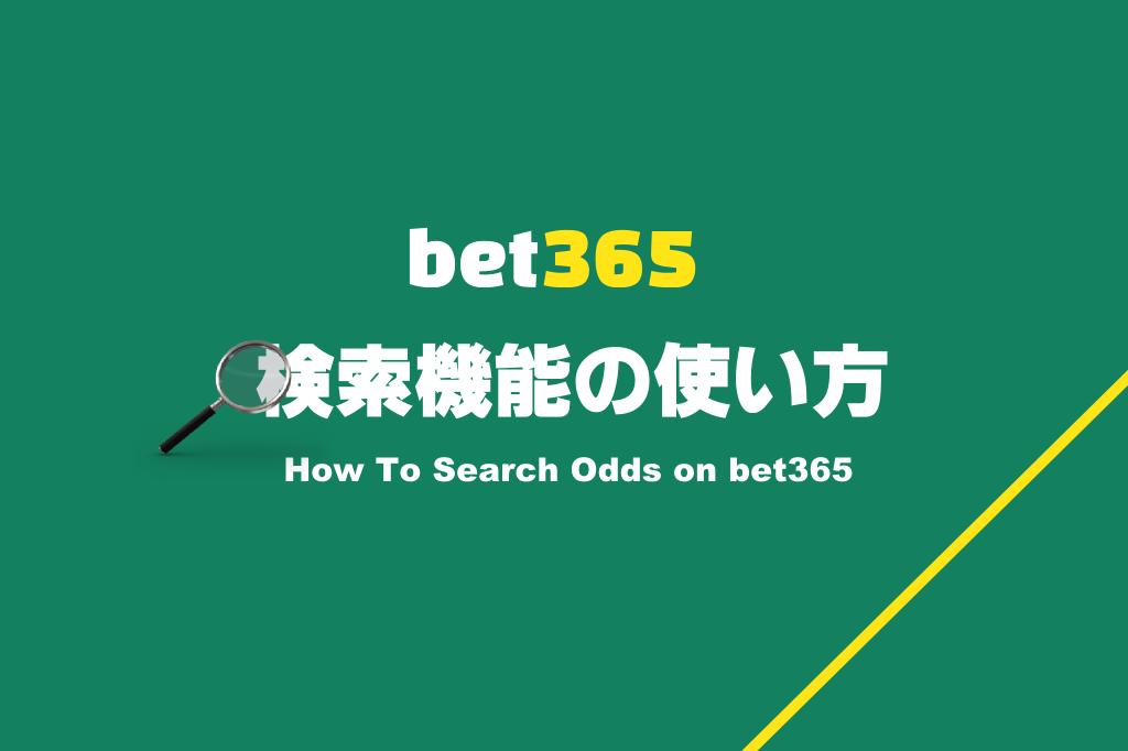 bet365のオッズの探し方(検索機能の使い方)