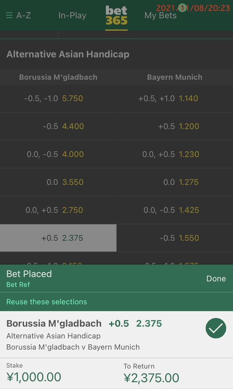 bet365の賭け方解説6