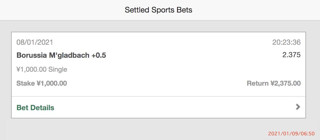 bet365の賭け方解説7