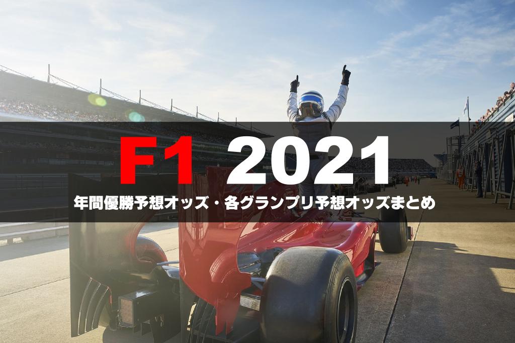 F1(2021シーズン)のブックメーカー優勝予想オッズ
