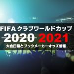 CWC2020(クラブワールドカップ2020)優勝予想オッズと結果