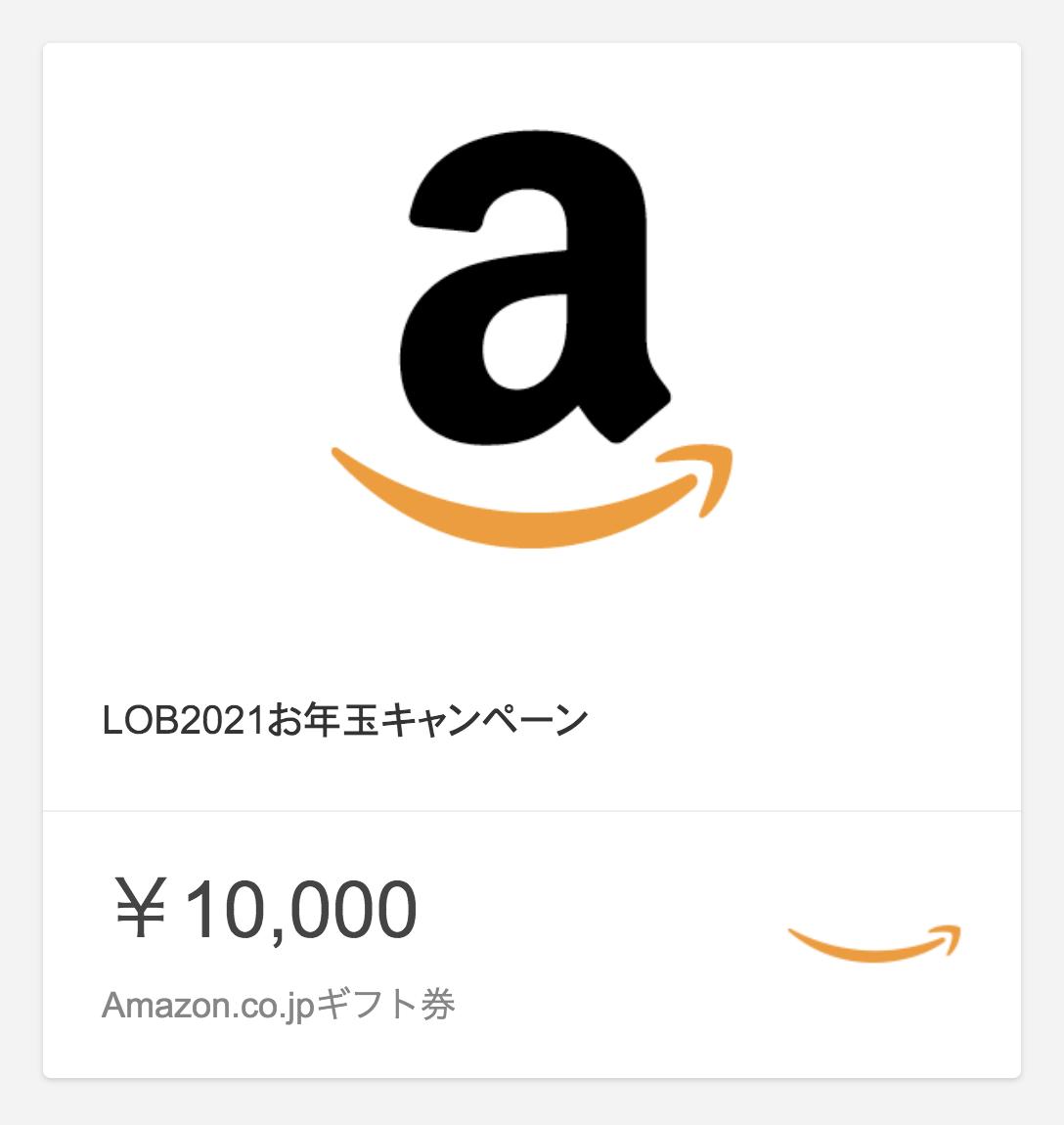 LOB2021ギフト券