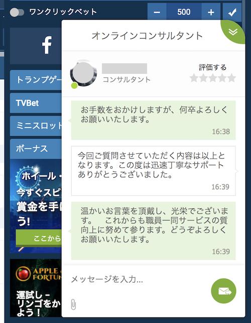 1xbetライブチャット日本語サポート