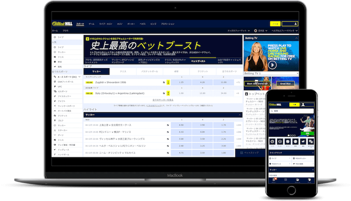 オンラインブックメーカーでネットでスポーツに賭ける