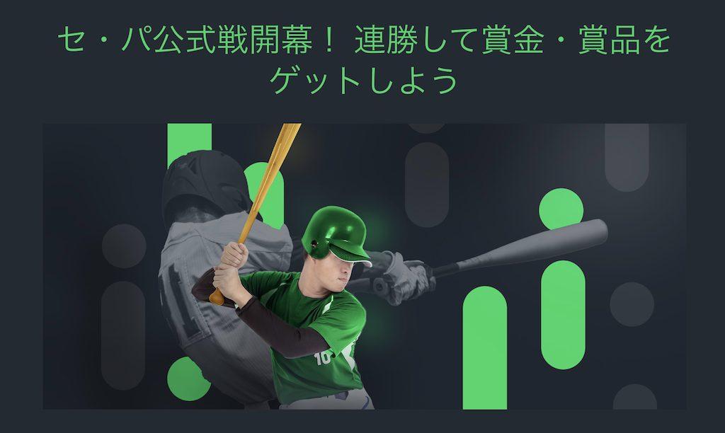スポーツベットアイオーのプロ野球連勝プロモ