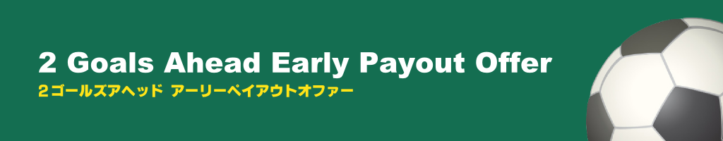 bet365の2Goals Ahead Early Payout Offer解説