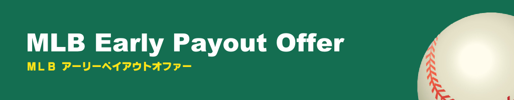 bet365のMLB Early Payout Offer解説