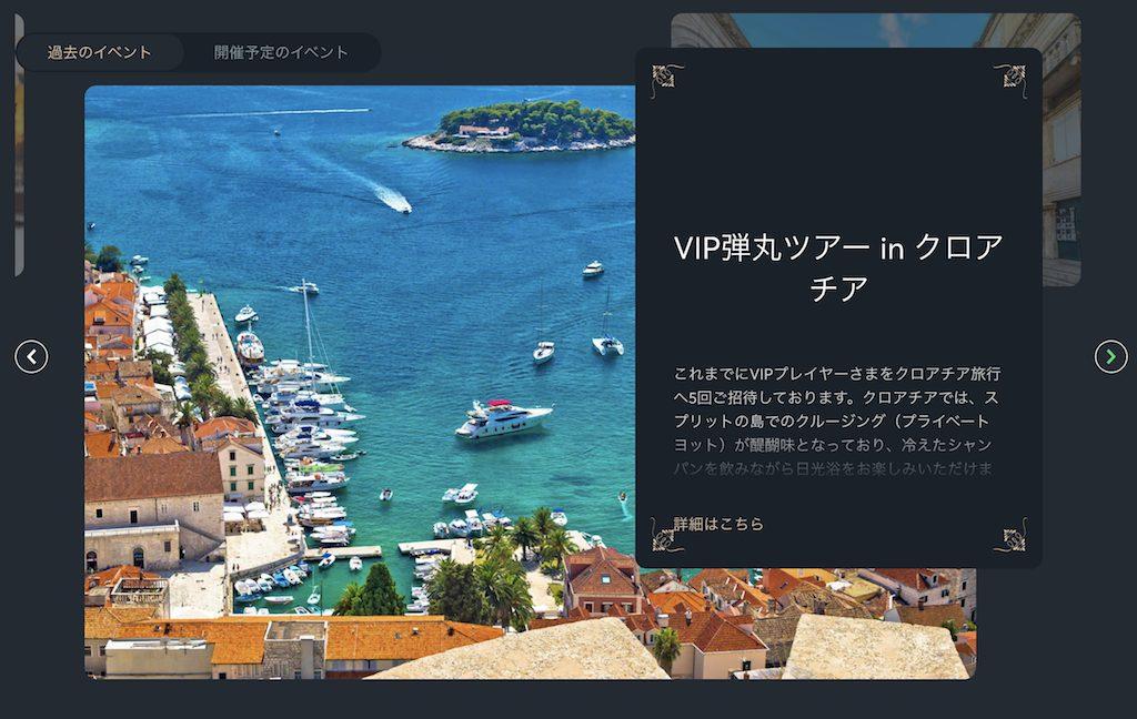 Sportsbet.io VIP travel