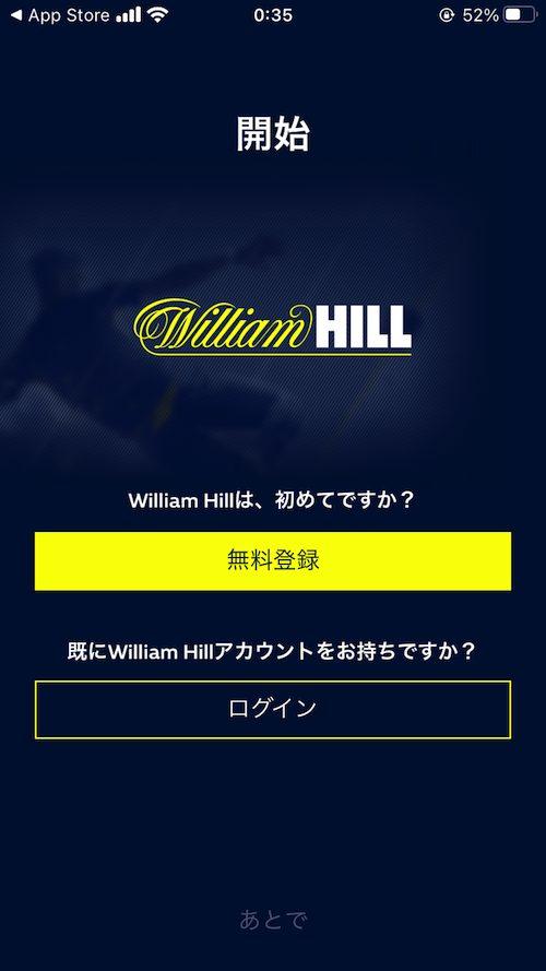 ウィリアムヒルの新アプリのダウンロード方法解説10