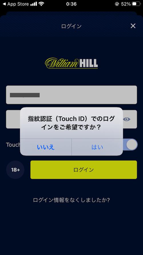 ウィリアムヒルの新アプリのダウンロード方法解説12