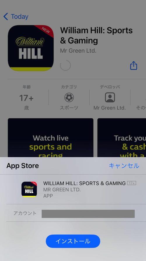 ウィリアムヒルの新アプリのダウンロード方法解説2