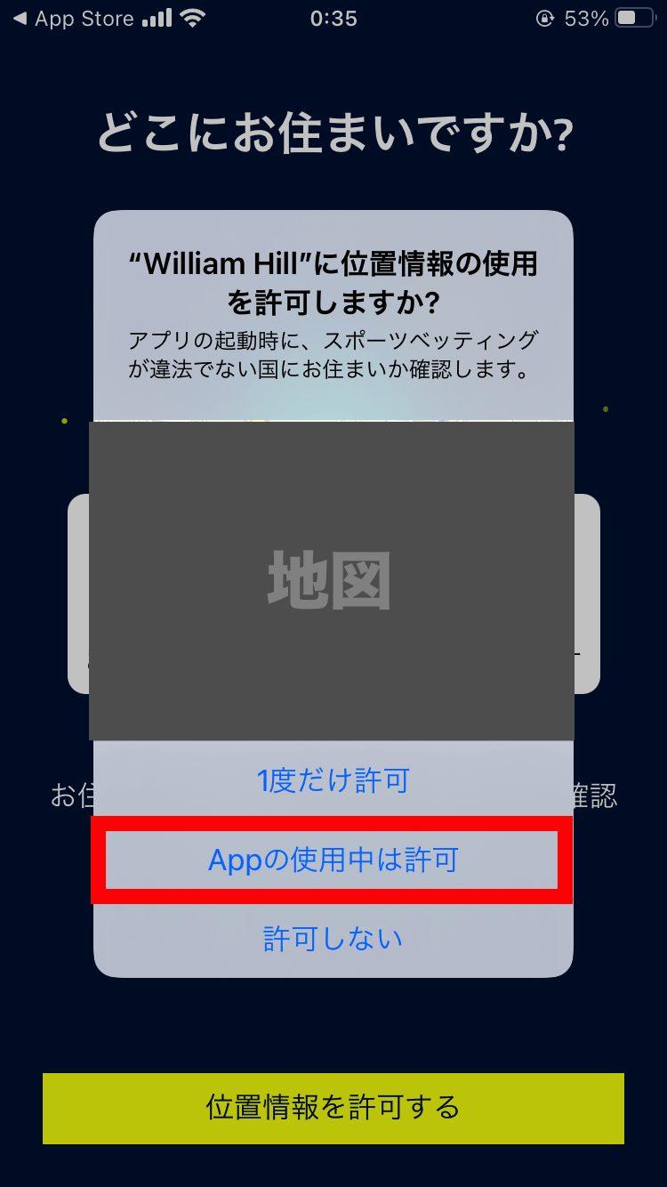 ウィリアムヒルのスマホアプリのダウンロード方法解説5(位置情報の設定は大丈夫?)