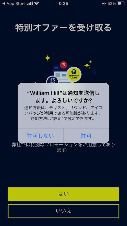 ウィリアムヒルの新アプリのダウンロード方法解説8