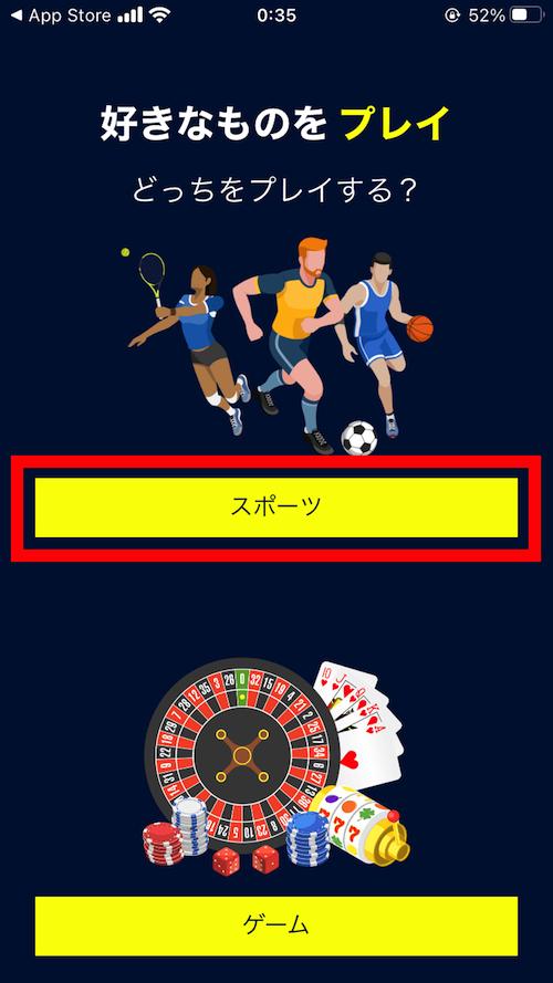 ウィリアムヒルの新アプリダウンロード時の注意点(スポーツを選ぶ!)