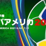 コパアメリカ2021のブックメーカー優勝オッズと全試合結果