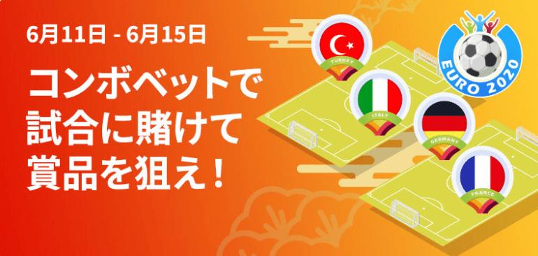 10betの欧州選手権2020ボーナス(コンボマスター)