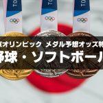 東京五輪の野球・ソフトボール優勝予想オッズ特集