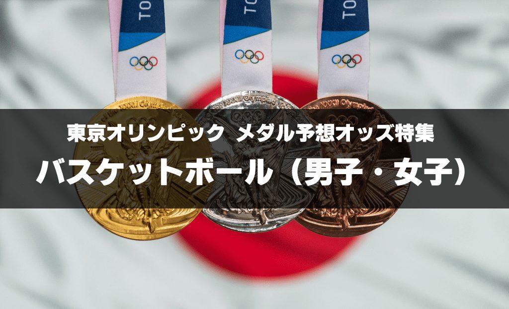 東京オリンピックのバスケ優勝予想オッズ(男子・女子)