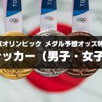 東京オリンピックのサッカー優勝予想オッズ(男子・女子)