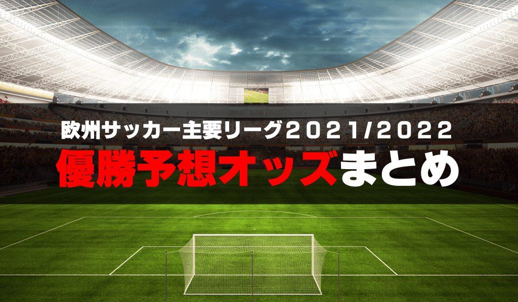 欧州サッカー優勝予想オッズまとめ(2021-2022シーズン開幕前)