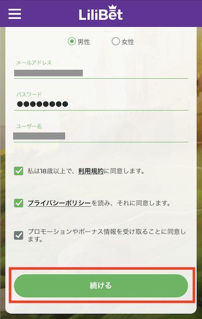 リリベットの登録方法解説3(ユーザー名)