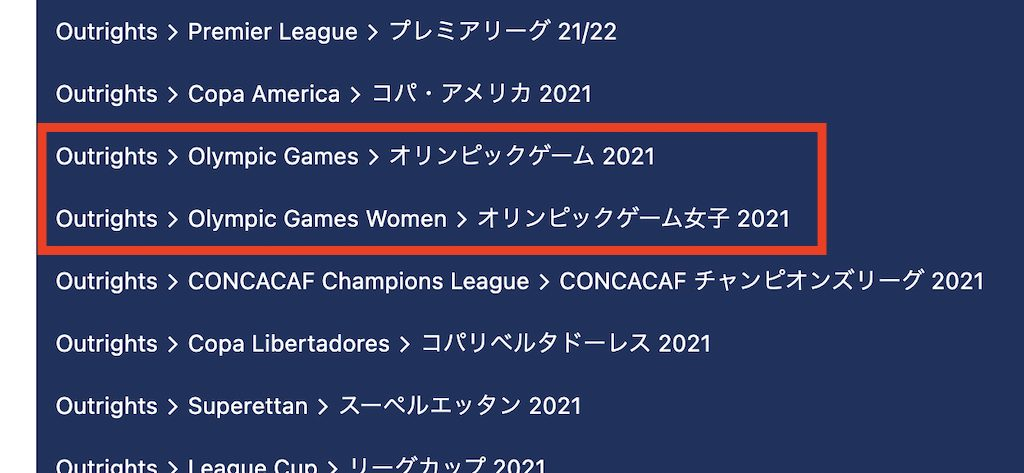 オリンピックのサッカーに賭ける