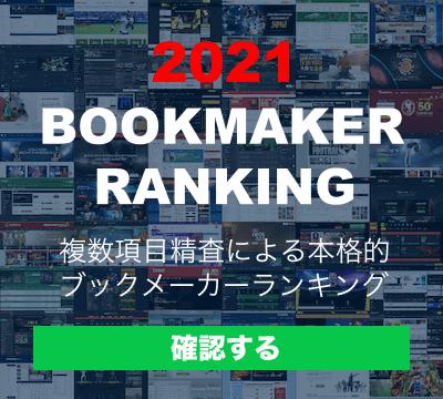 ブックメーカーランキング(Bookmaker Ranking)2021最新版