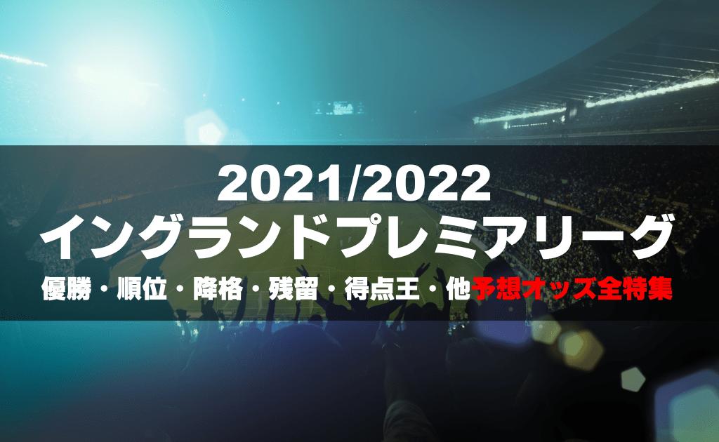 ブックメーカーのプレミアリーグ2021-2022優勝予想オッズ・得点王予想オッズ