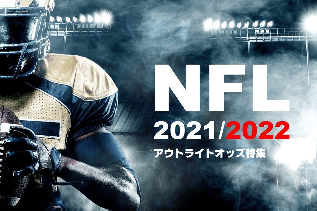 ブックメーカーのNFL2021/2022優勝予想オッズまとめ