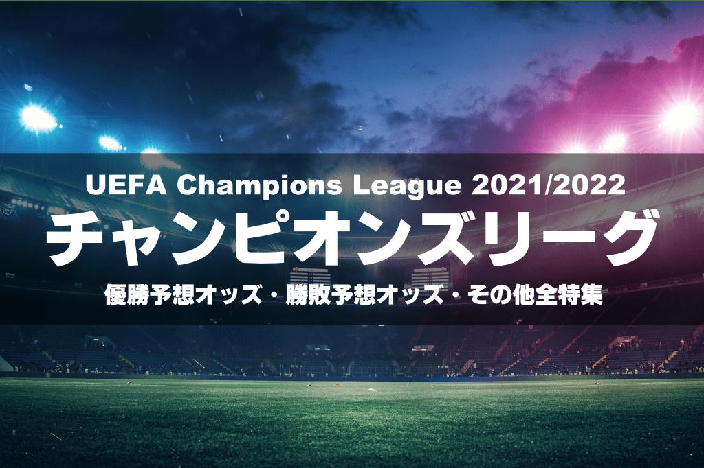 UEFAチャンピオンズリーグ2021/2022優勝予想オッズ・勝敗予想オッズ全まとめ【UCL21/22】