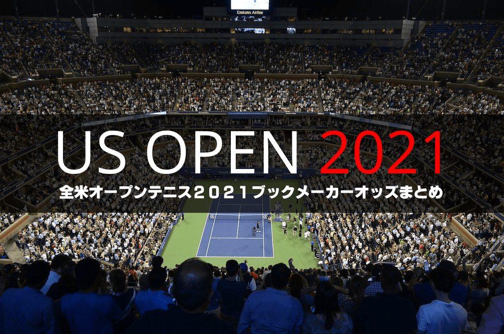全米オープンテニス2021優勝予想オッズ