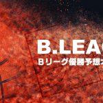 ブックメーカーのバスケBリーグ優勝予想オッズ記録