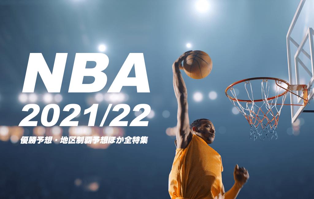 NBA2021/2022優勝予想オッズ・MVP予想まとめ
