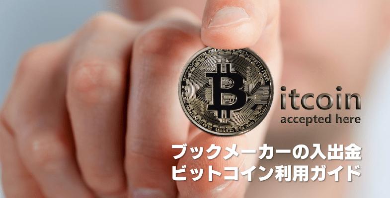 ブックメーカーのビットコイン入金・出金の基本ガイド
